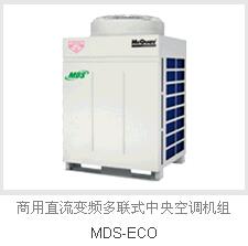 商用直流变频多联式FUN88登录机组MDS-ECO