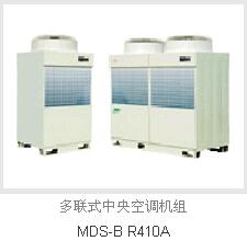 多联式FUN88登录机组MDS-B R410A